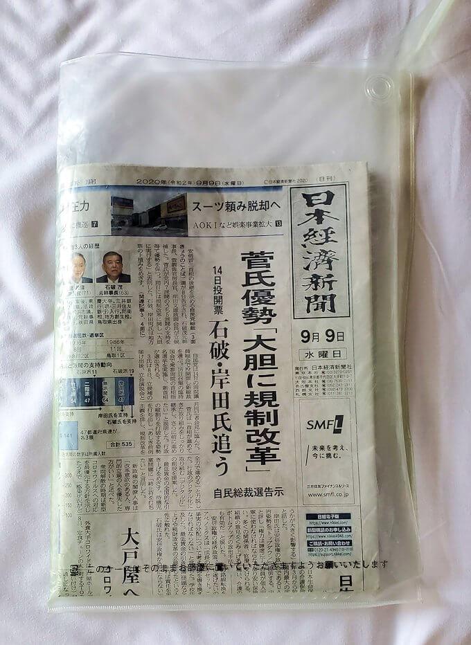 奈良ホテルの部屋に届けられる新聞