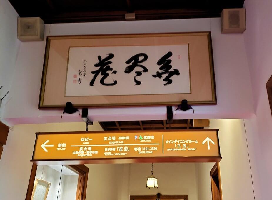 奈良ホテルの朝食会場へ向かう