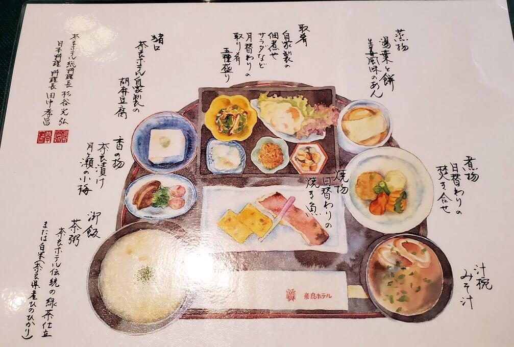 奈良ホテルメインダイニングルーム「三笠」でのメニュー