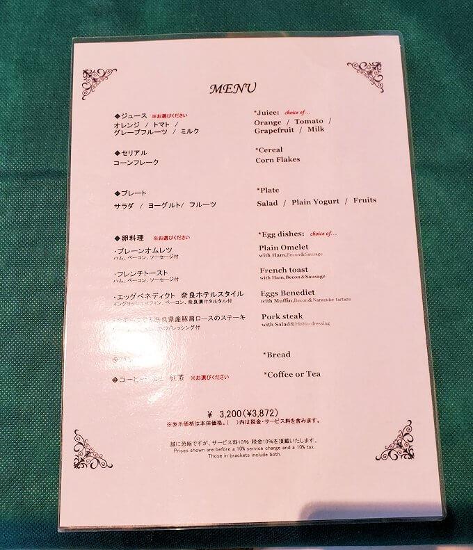奈良ホテルメインダイニングルーム「三笠」でのメニュー1