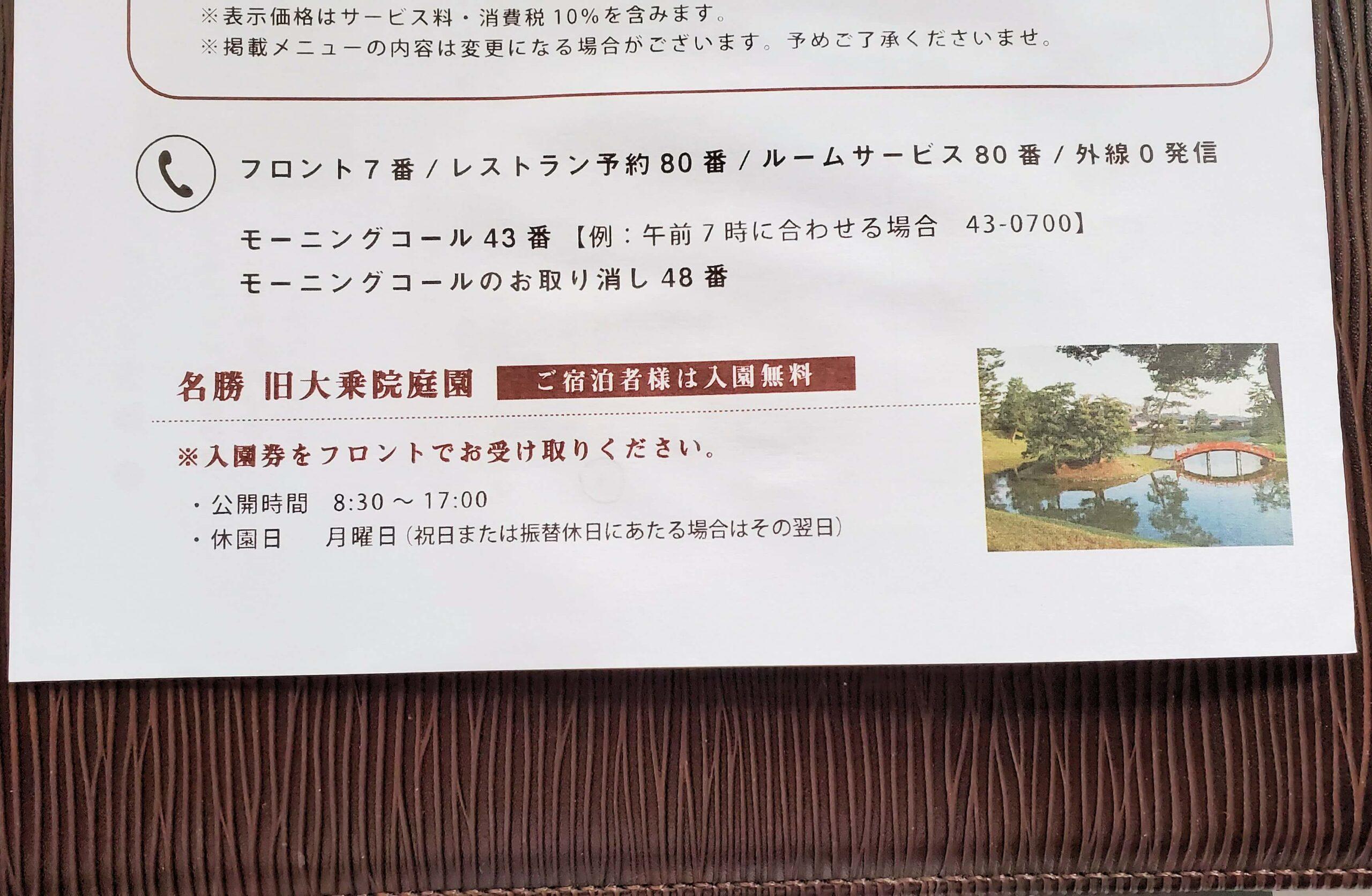 奈良ホテルのパンフレットに載っていた名勝「旧大乗院庭園」