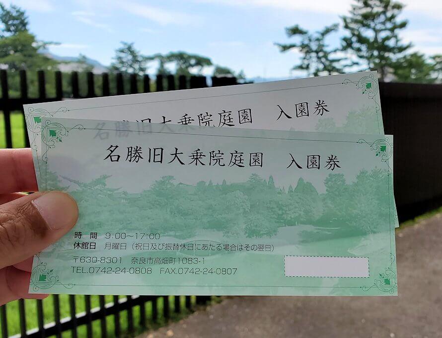 奈良ホテルで入手した、名勝「旧大乗院庭園」の入場券