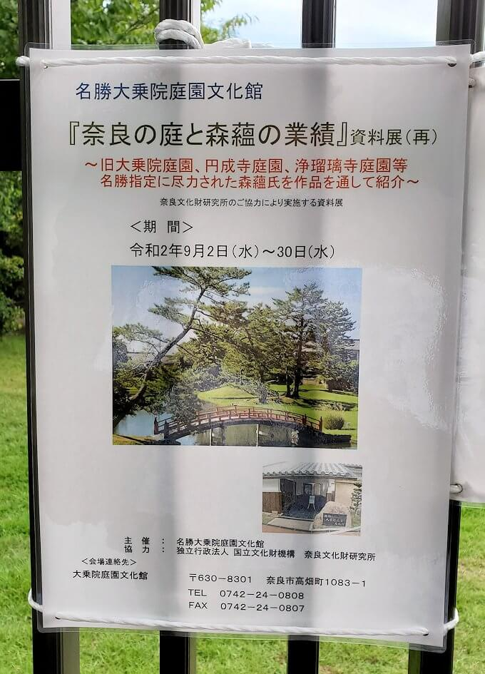 名勝「旧大乗院庭園」の張り紙