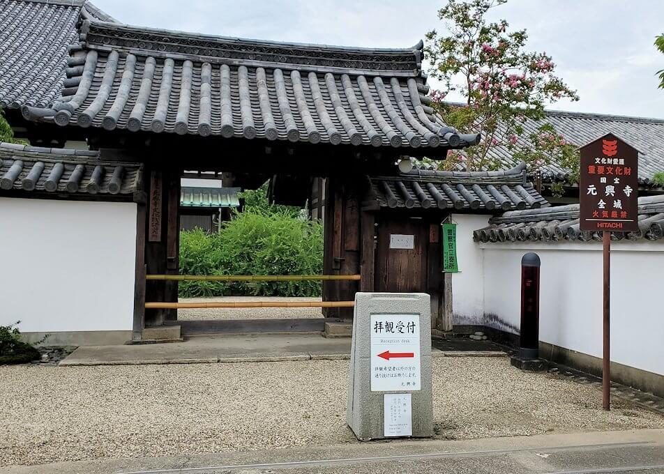 世界遺産「元興寺」に進む
