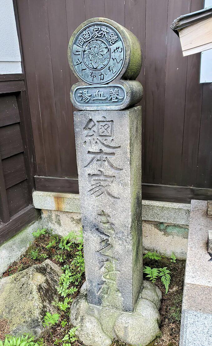 「ならまち」にある石碑