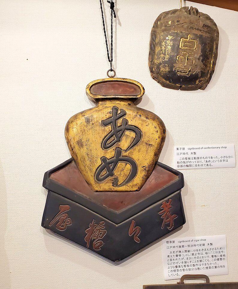 「ならまち」の資料館に展示されていた、昔の薬屋の看板3