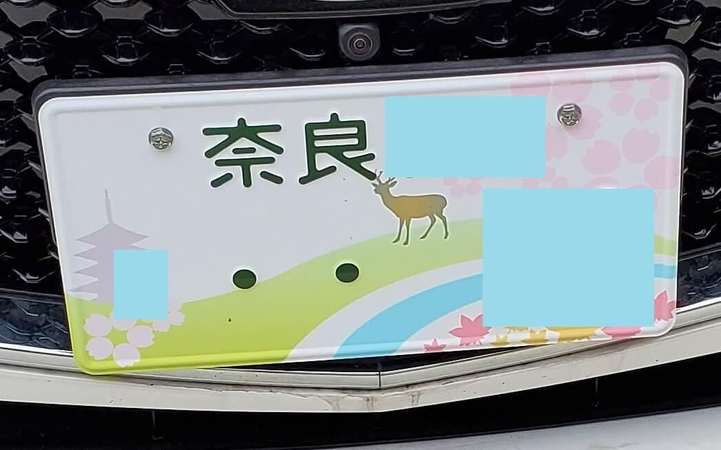 奈良オリジナルのナンバープレート