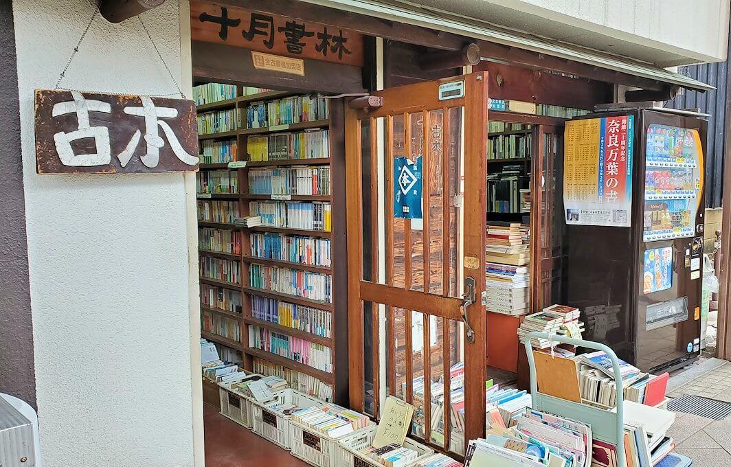 奈良「下御門商店街」にあった古書店