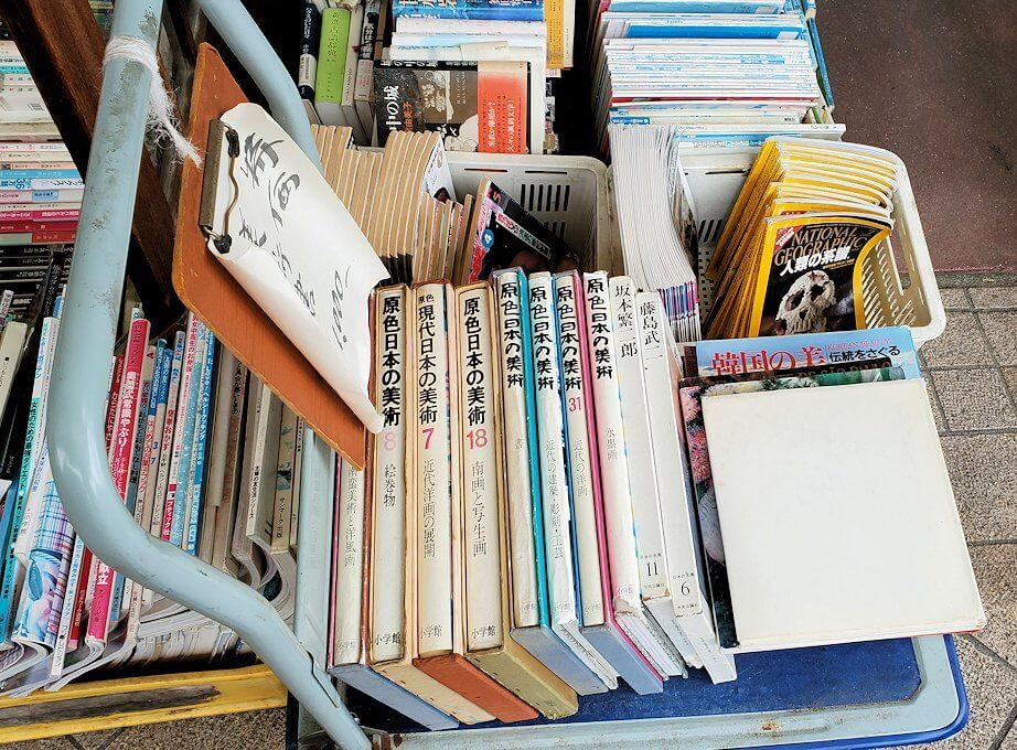 奈良「下御門商店街」にあった古書店に置かれていた古本