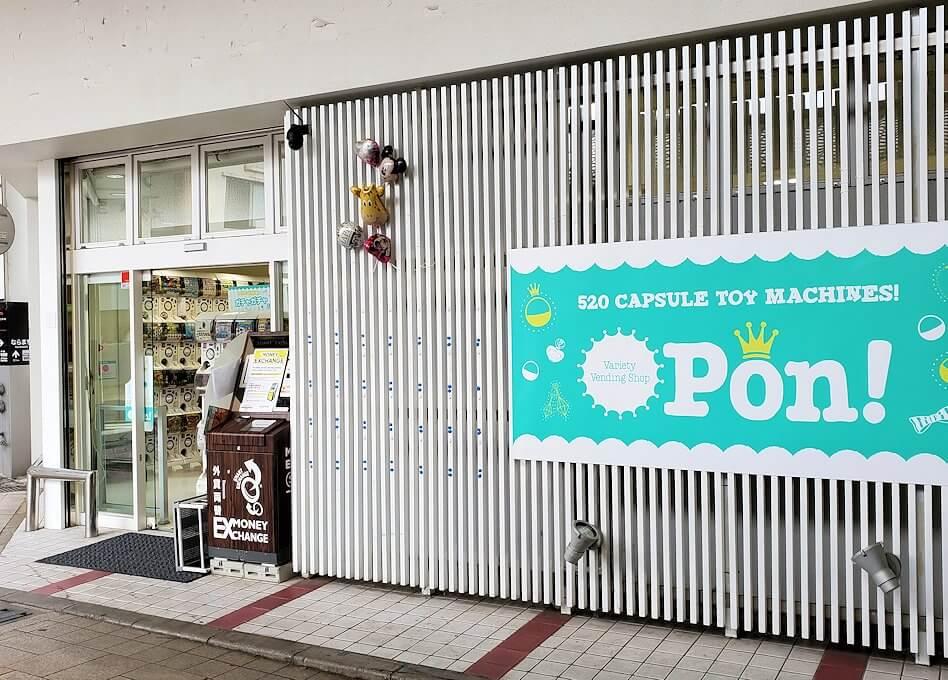 奈良「下御門商店街」にあったガチャガチャ店
