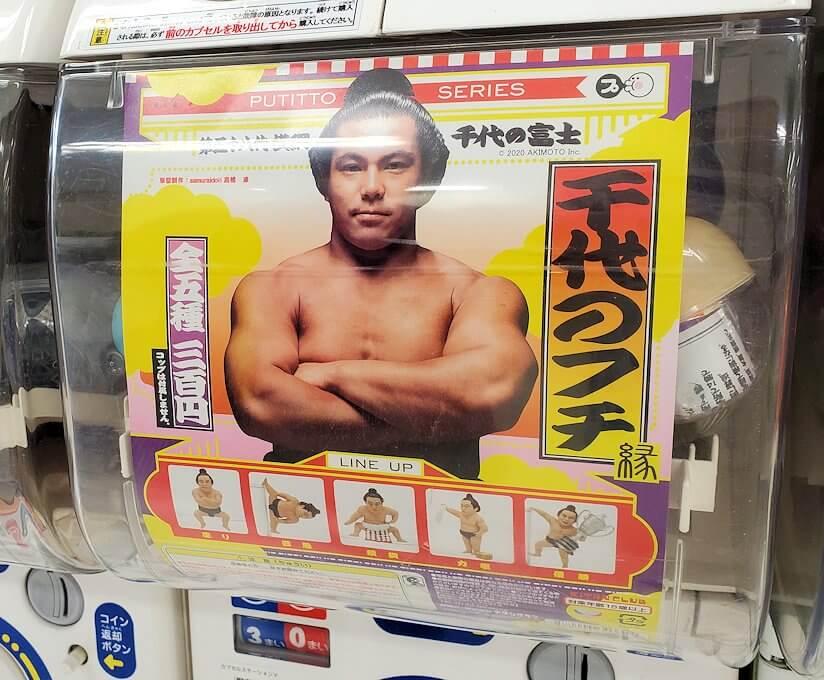 奈良「下御門商店街」にあったガチャガチャ店のガチャマシーン