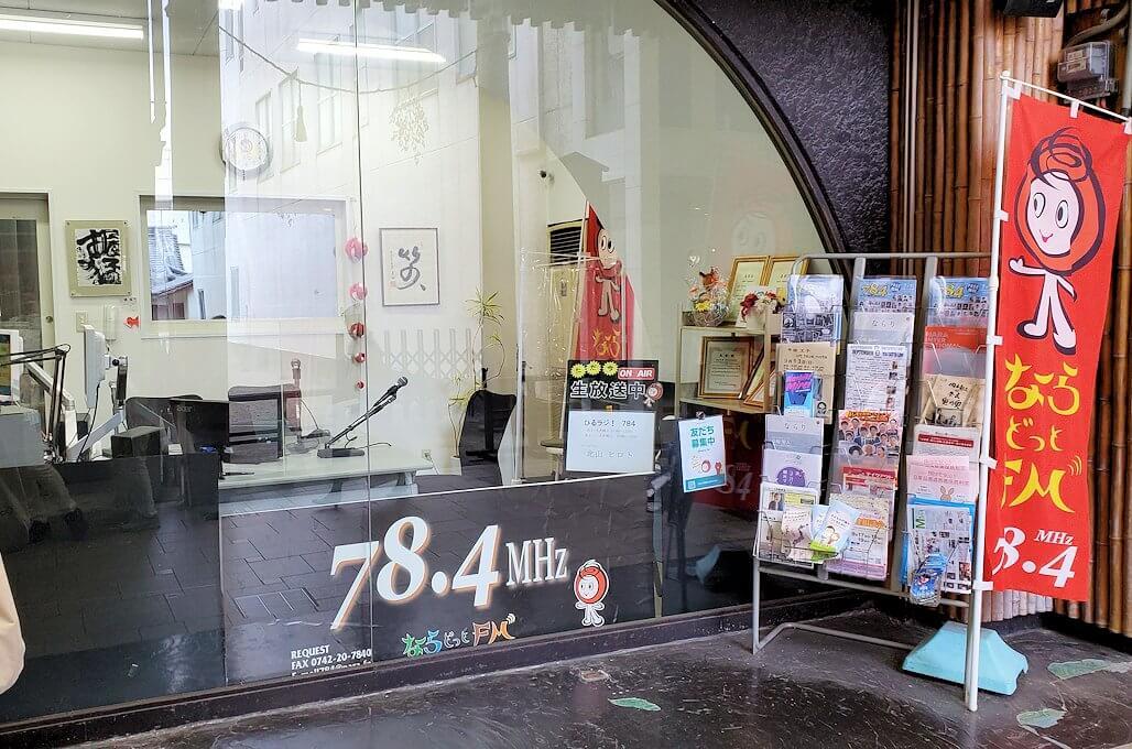 奈良「下御門商店街」にあった、FMの放送局