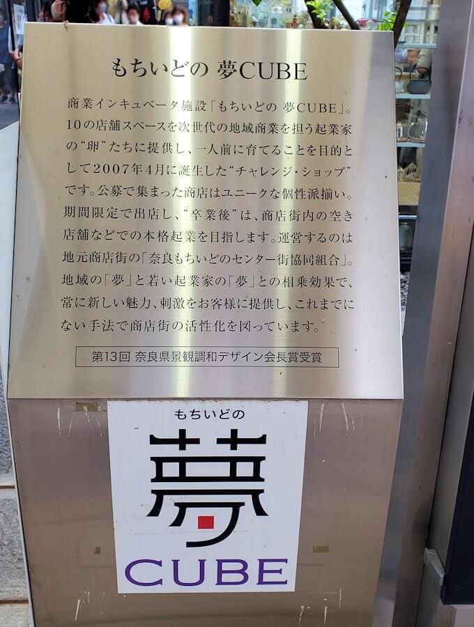 奈良「下御門商店街」の雑貨が売られている場所3
