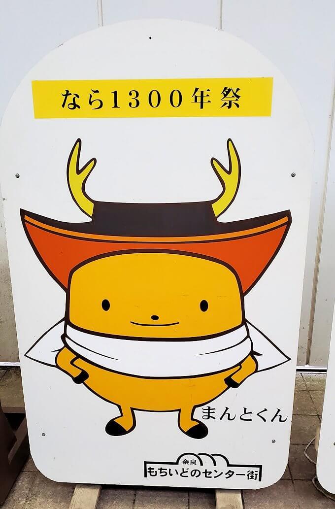 奈良市のマスコットキャラクター