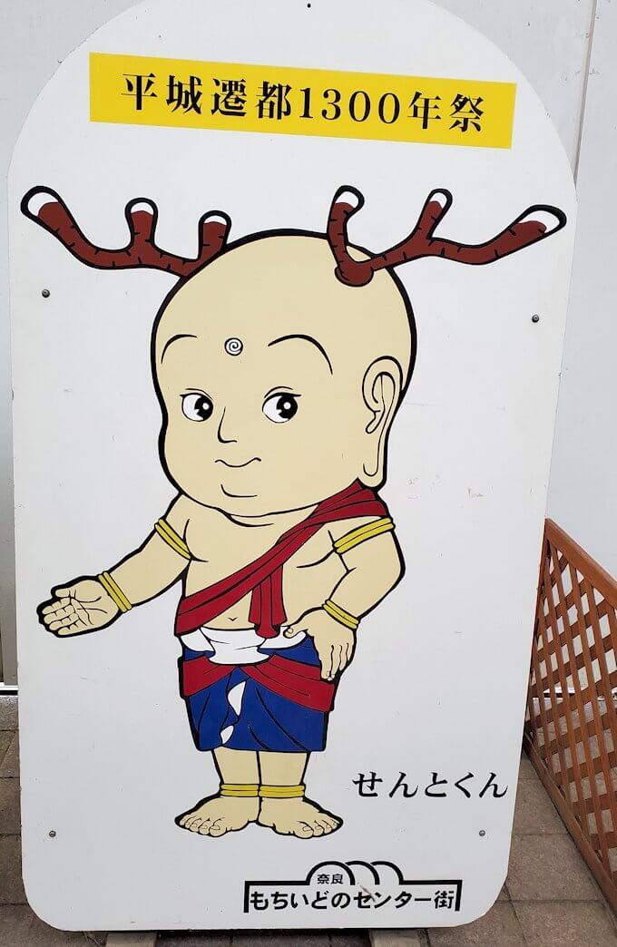 奈良市のマスコットキャラクター1