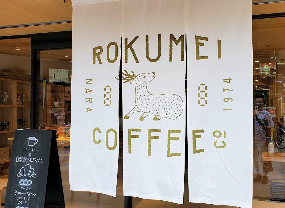 奈良市の鹿鳴コーヒー