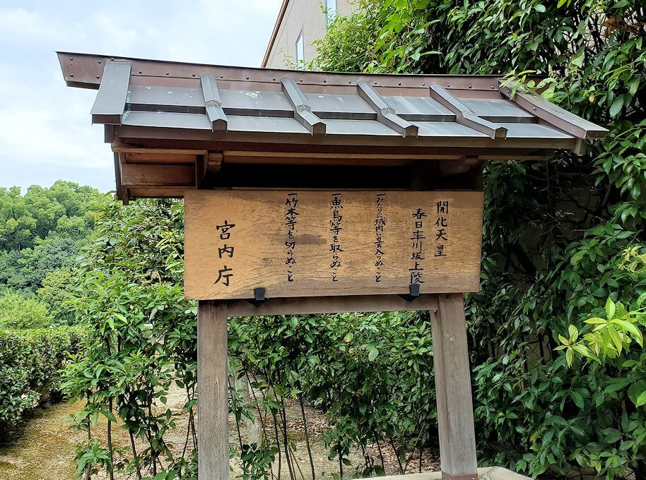 奈良にあったホテルフジタの建物の脇道の先にあった「春日率川坂上陵」