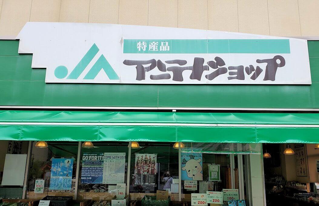奈良駅近くのアンテナショップ