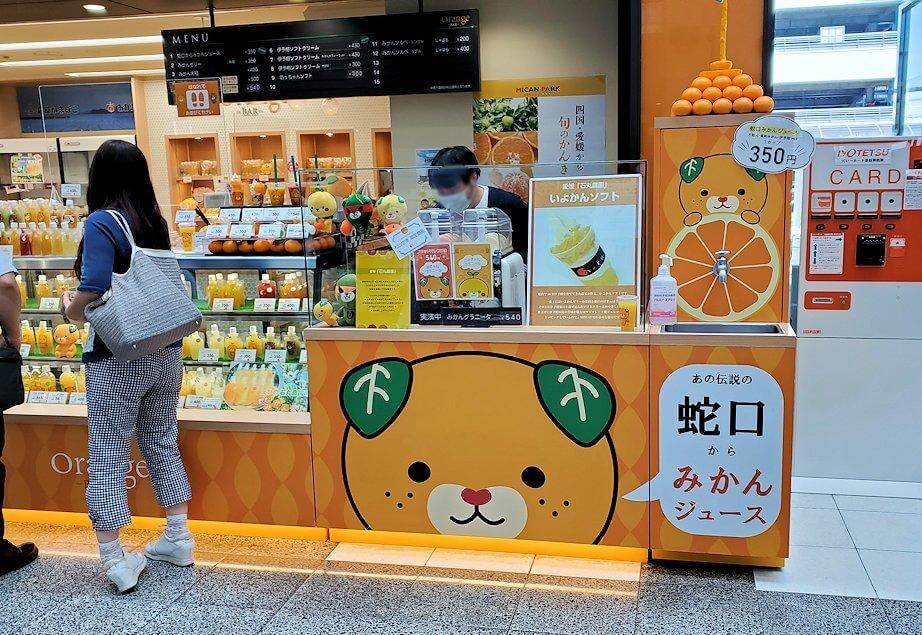 松山空港に到着して見える、みかんジュースの販売所
