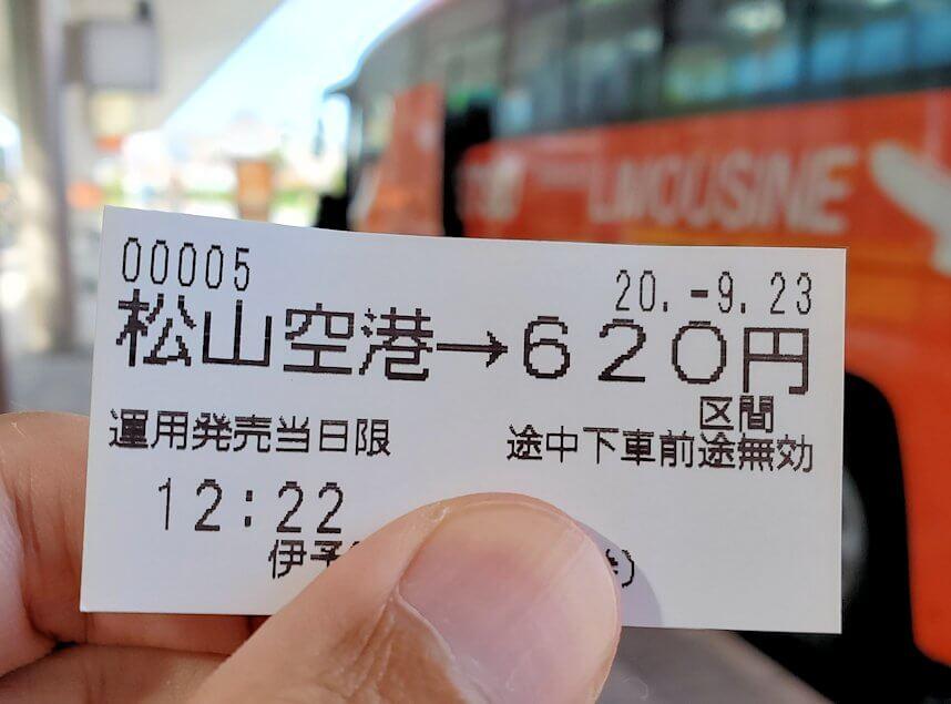 松山空港から出るリムジンバスのチケット