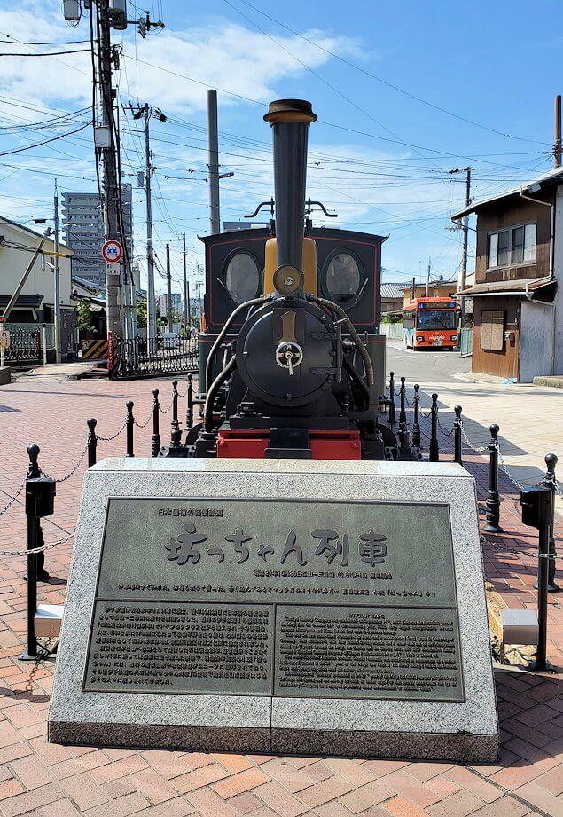 道後温泉駅横にある坊ちゃん列車1