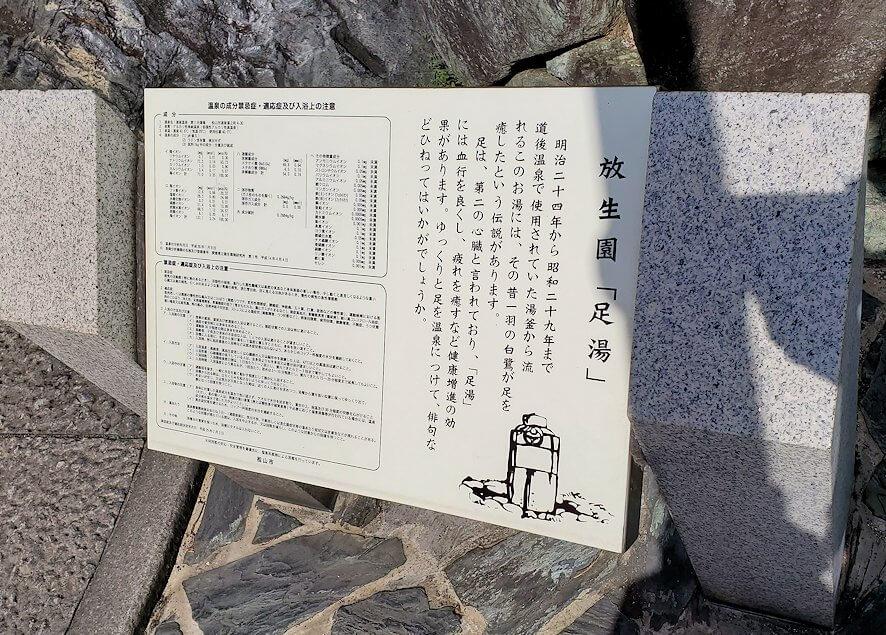 道後温泉正面の広場にある石碑の説明2
