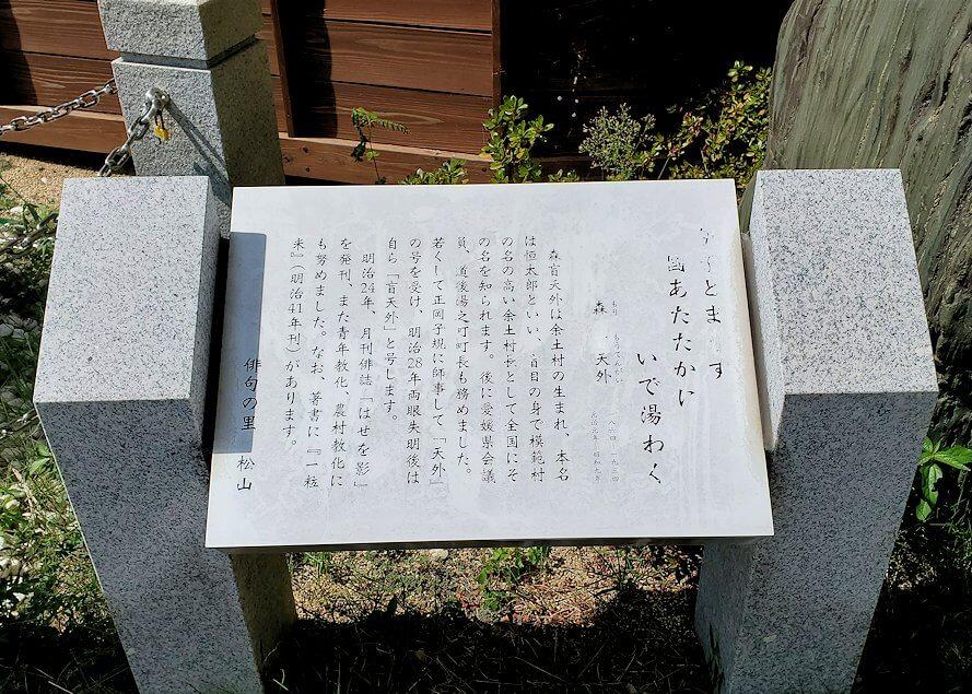 道後温泉正面の広場にある石碑の説明3