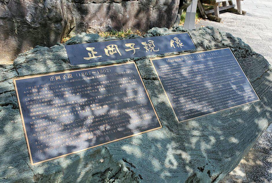 道後温泉正面の広場にある、正岡子規の像の説明