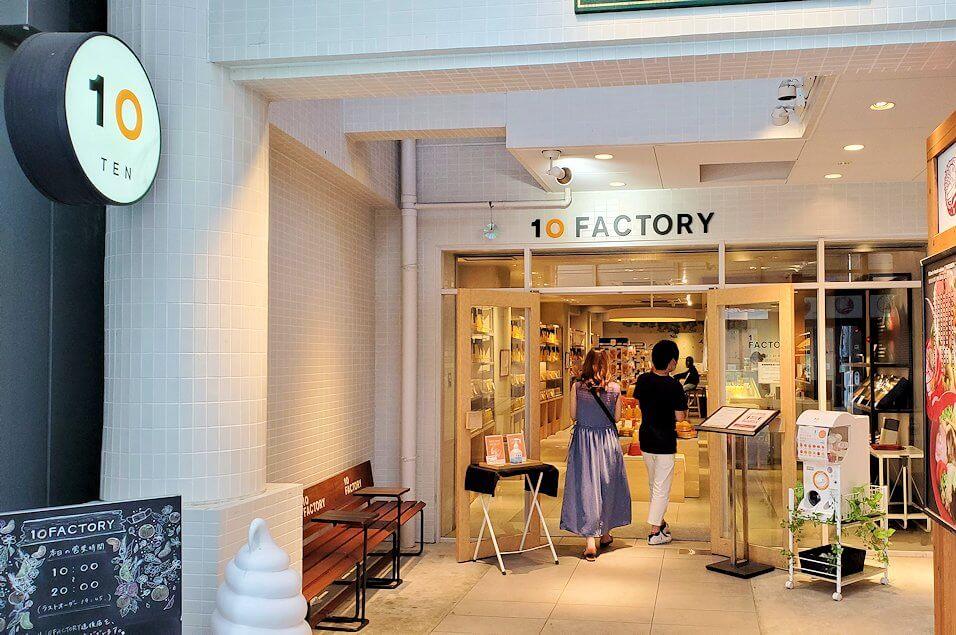 道後温泉の商店街の入口近くにある「10FACTORY 道後店」