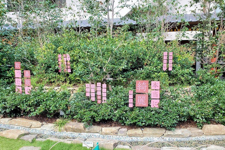「道後温泉別館 飛鳥乃湯泉」手前にある庭園