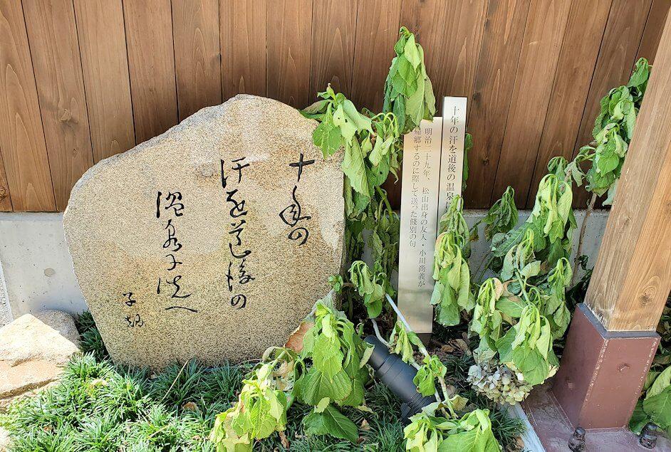 道後温泉の「空の散歩道」の入口付近にある、俳句の入った記念碑