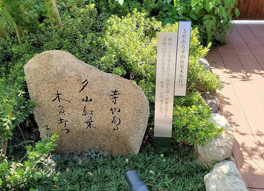 道後温泉の「空の散歩道」にある俳句の記念碑