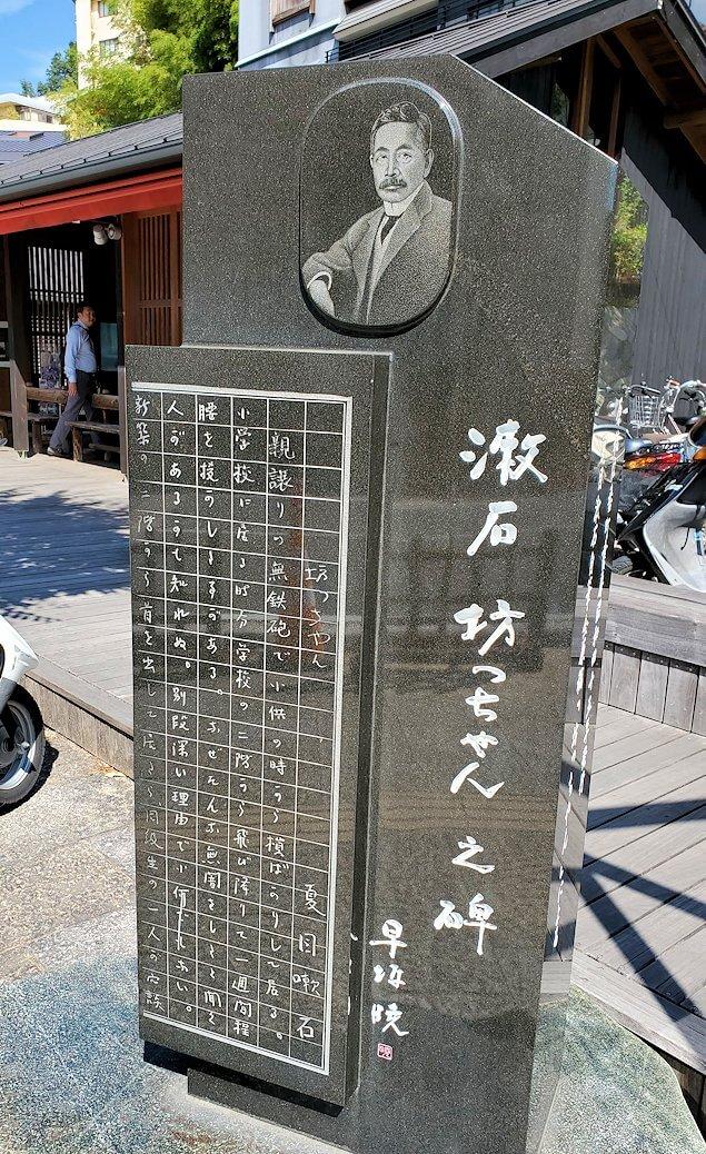道後温泉本館周辺にあった記念碑