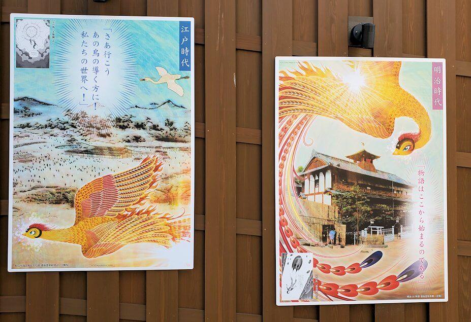 道後温泉本館の外観に飾られている絵1