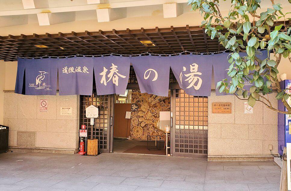 道後温泉街にある「椿の湯」の入口