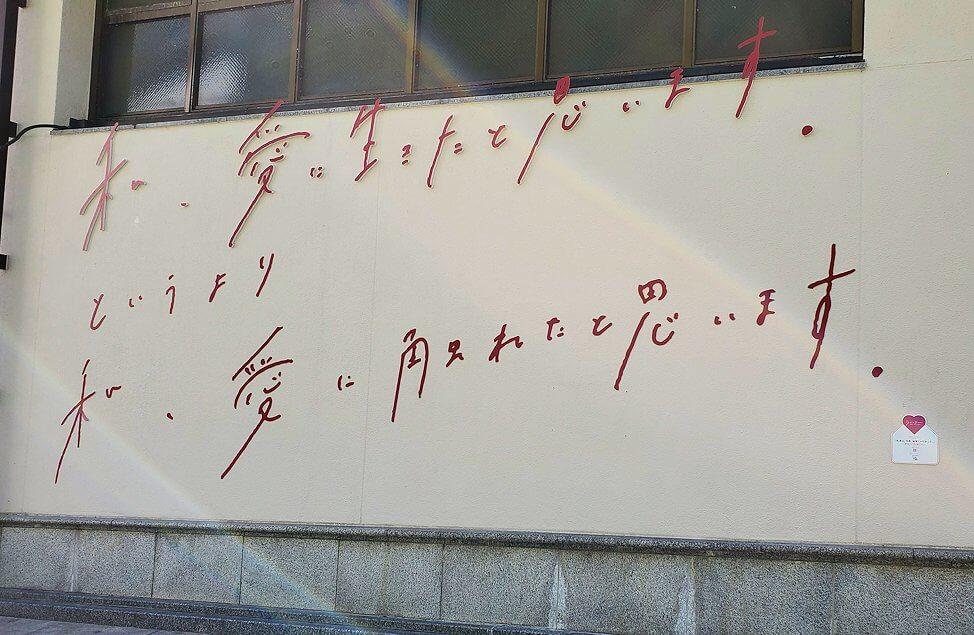 道後温泉街にある「椿の湯」の壁に描かれていた文字