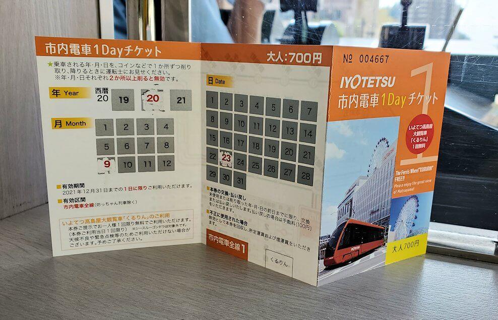 伊予鉄の路面電車の1日無料券を購入