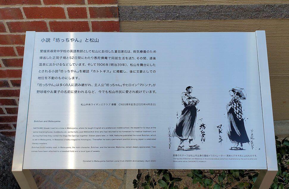 松山城ロープウェイ乗り場前にある、「坊ちゃん」に出てくるカップルの銅像の説明