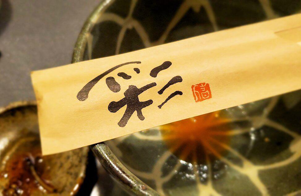 寿司屋「彩」の店内のお箸