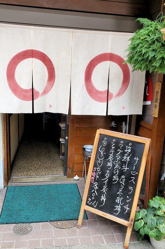 松山城ロープウェイ乗り場近くにあった、寿司屋「彩」へと進む