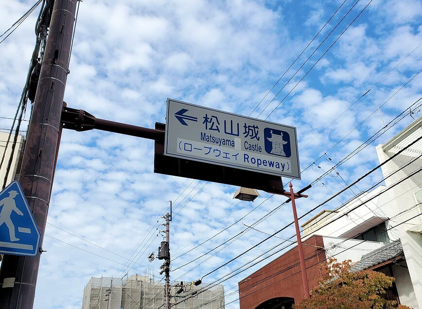 松山城への標識