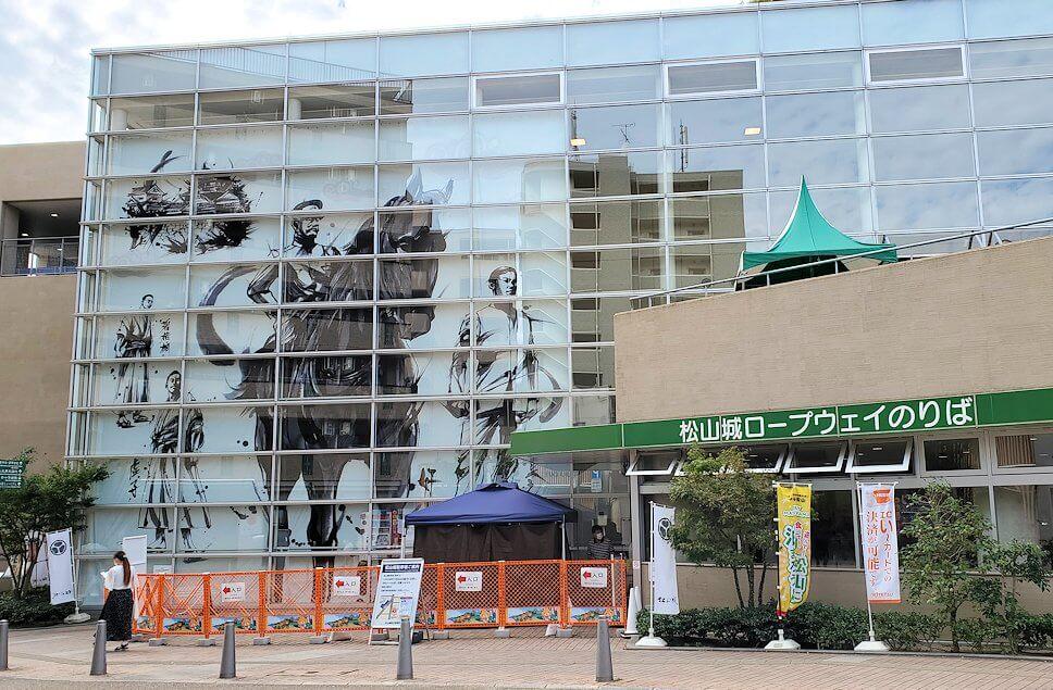 松山城ロープウェイ乗り場の外観
