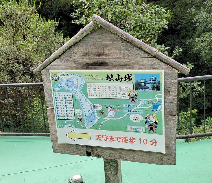 松山城の麓に到着