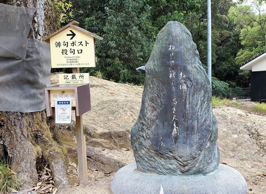 松山城本丸ある俳句の石碑