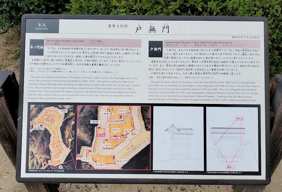松山城本丸の説明板