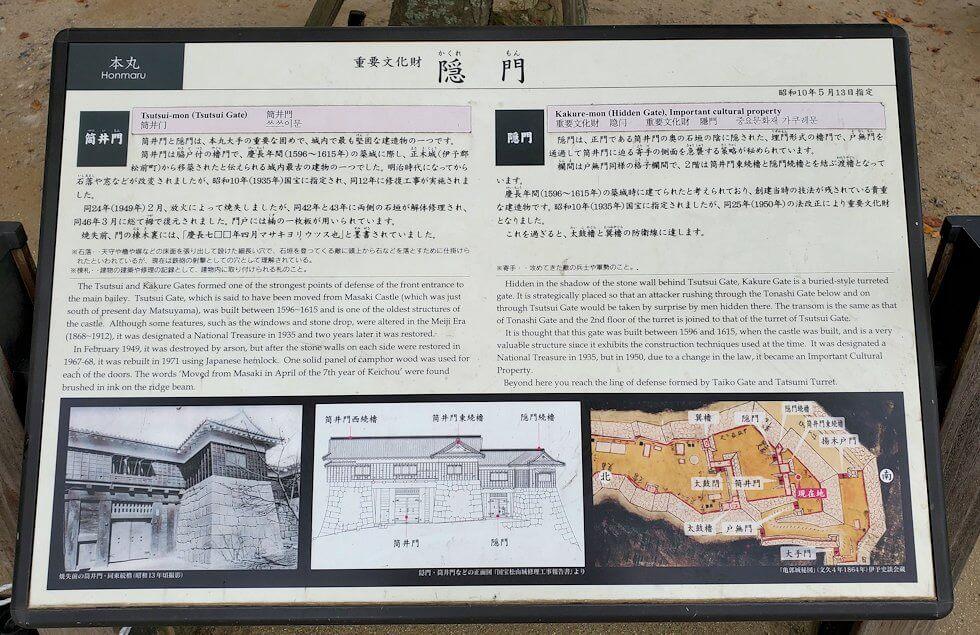 松山城筒井門脇にある隠門の説明