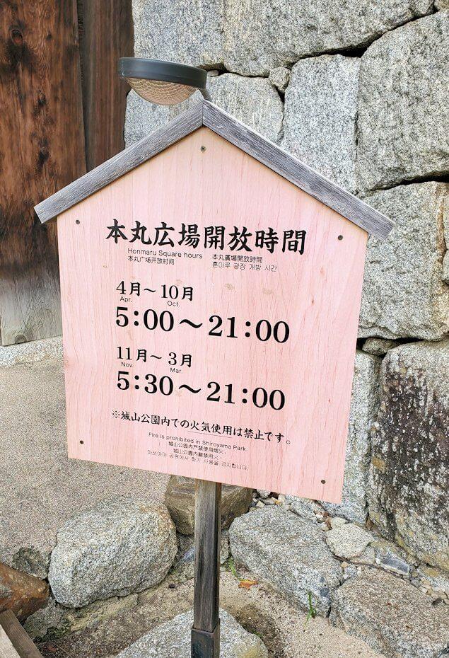松山城本丸広場の開放時間が記載されている看板