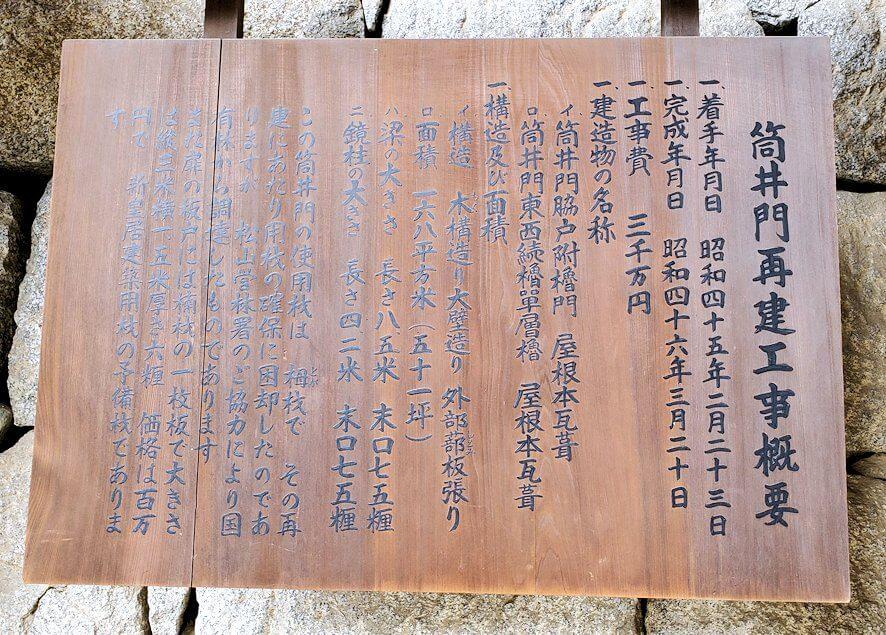 松山城筒井門の案内板
