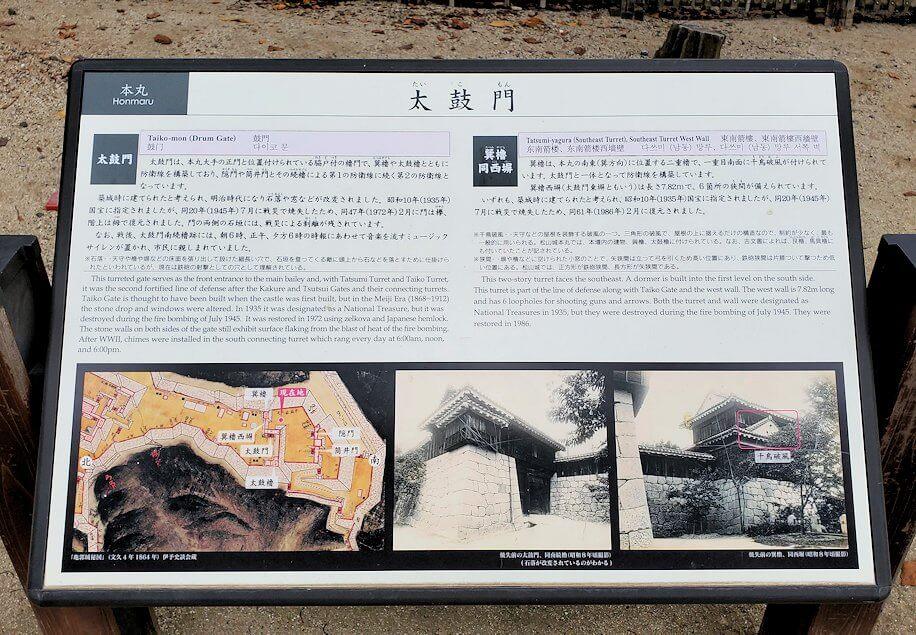 松山城太鼓門の説明