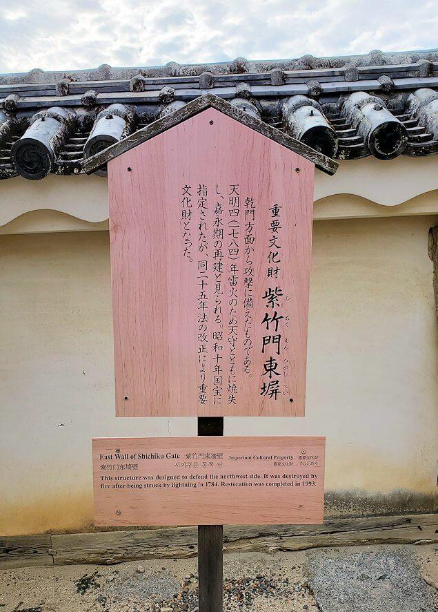 松山城天守閣のある本壇で早速見えてくる「紫竹門東塀」の看板